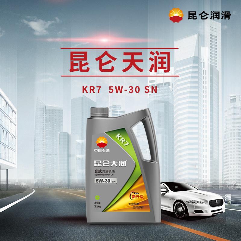 【昆仑天润】KR7  4L装合成汽油机油