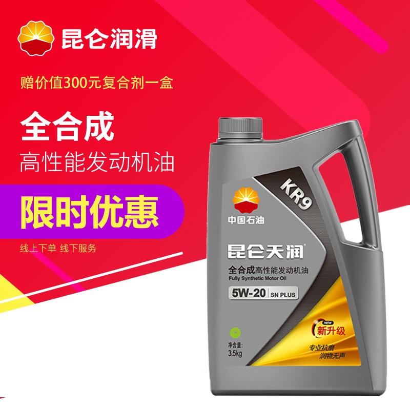 昆仑天润KR9 全合成高性能发动机油