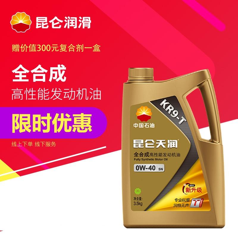 昆仑天润KR9-T 全合成高性能发动机油